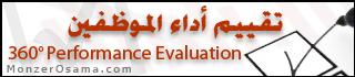 تقييم الموظفين 360° Performance Evaluation
