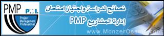 نصائح لدراسة واجتياز امتحان إدارة المشاريع PMP